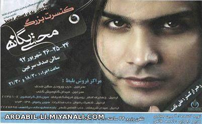 کنسرت خواننده ها در اردبیل
