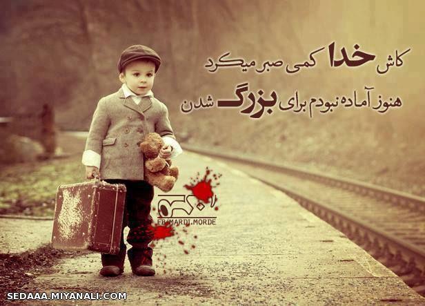 عکس+نوشته+کاش