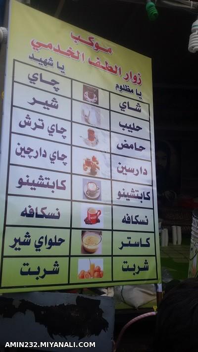 امین کریم پور زیارت اربعبن9
