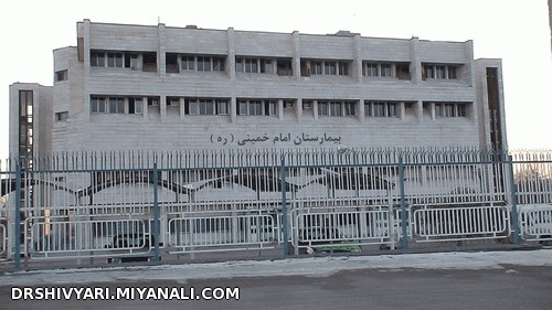 بیمارستان امام خمینی شهرستان میانه