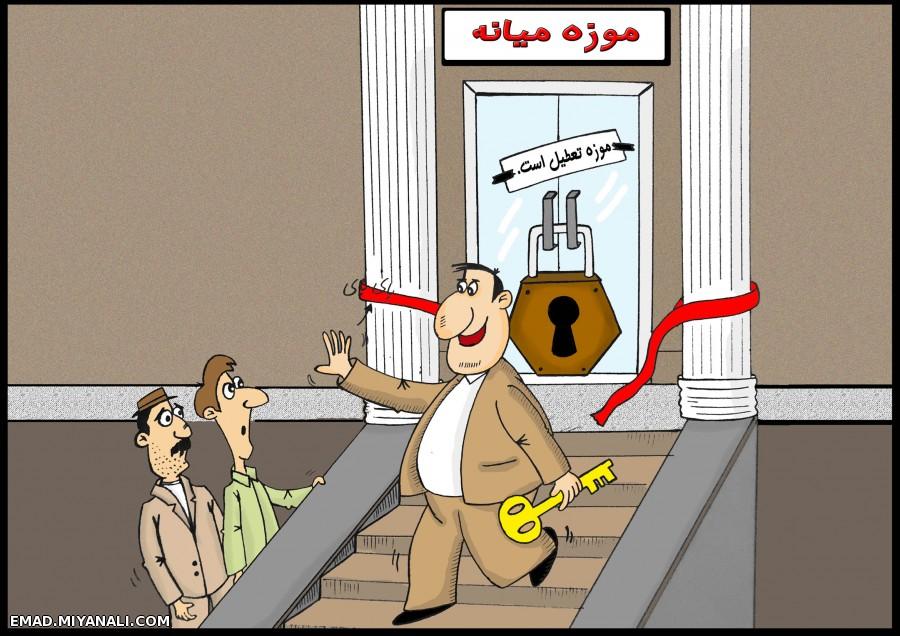 فاصله کوتاه افتتاح و تعطیلی موزه میانه