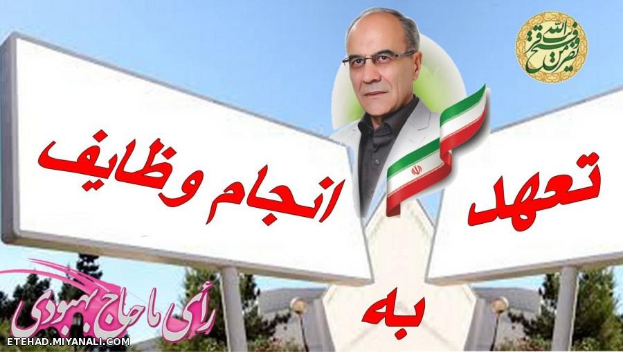 حاج محمد حسین بهبودی