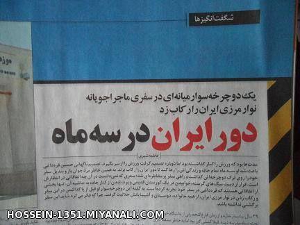 دور ایران در سه ماه با دوچرخه