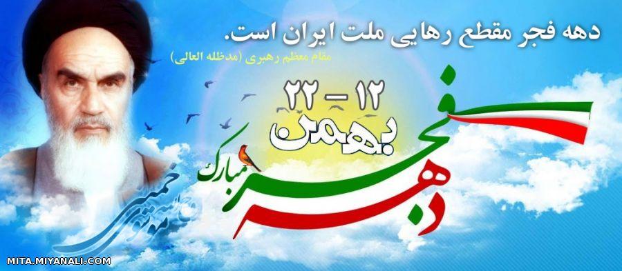 دهه فجر مبارک باد / دیارعاشقان