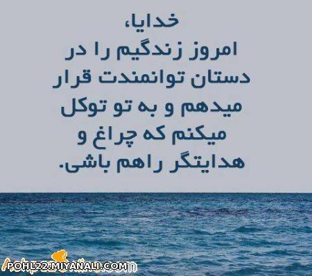 عکس+صبح+بخیر+همراه+با+متن