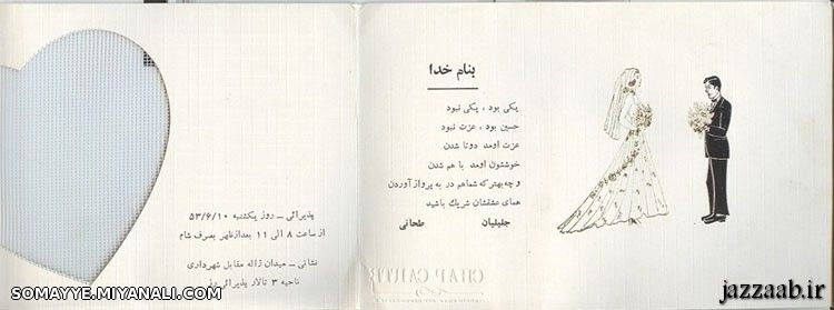 کارت عروسی دهه ی 50