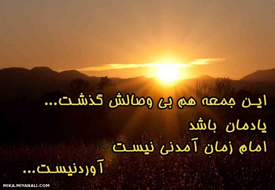 عکس غروب نوشته