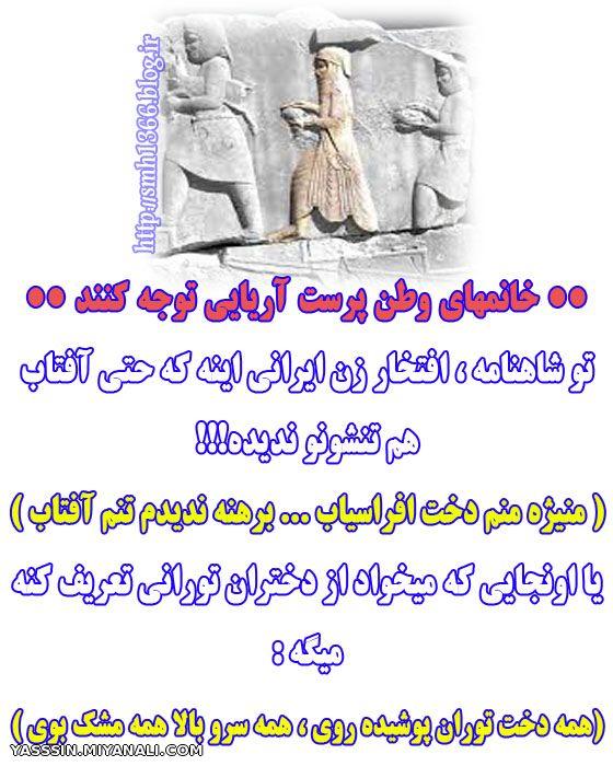 Image result for خانم های آریایی
