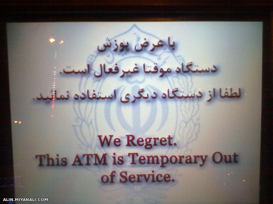 سریال جوابگو نبودن بانکها و بهانهتراشی در خدمترسانی