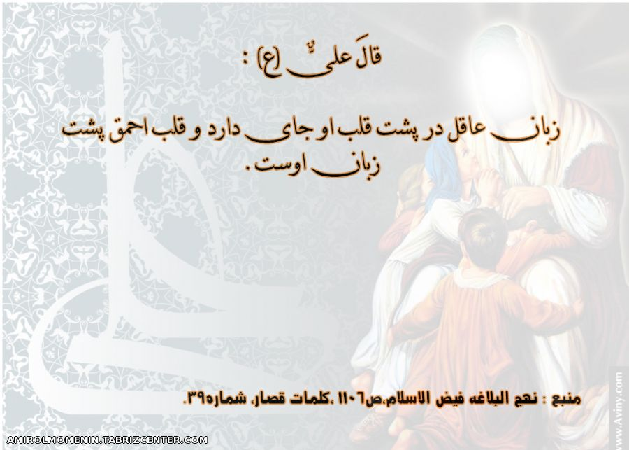 Image result for احادیث امام علی