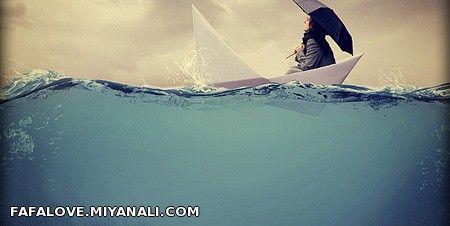 قایق کاغذی من