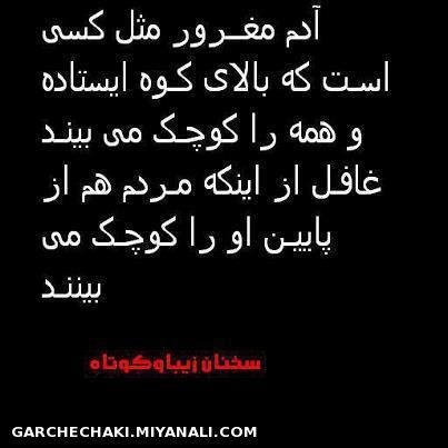 Image result for ‫غیرت چه کسی‬‎