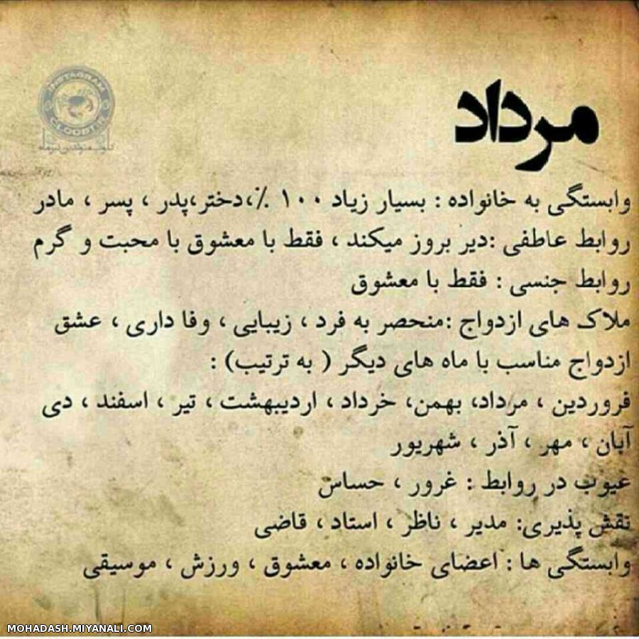 Image result for ‫مرداد‬‎