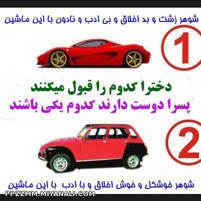 کدومشو انتخاب میکنی؟