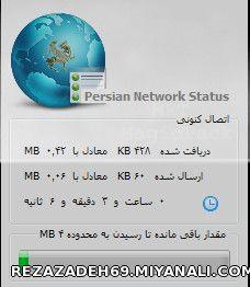 کنترل حجم مصرفی اینترنت