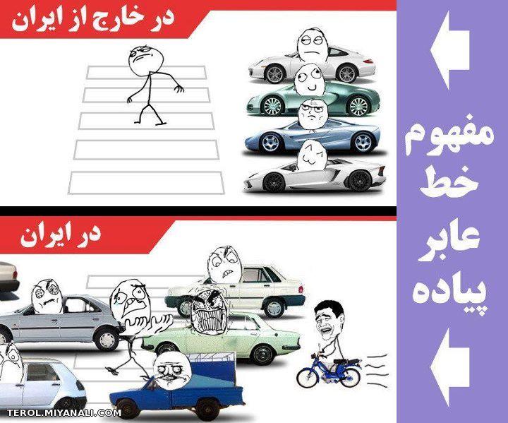 اینم از ایرانه ما...شب خوش