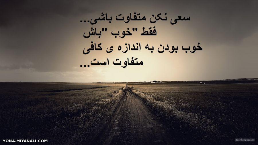 متفاوت باش