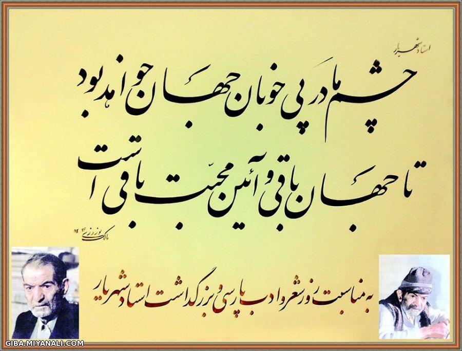 Image result for قدر فداکاران ارزش نیکوکاران