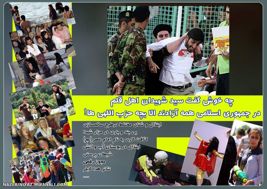 بچه حزب اللهی ها آلبوم تصاویر پروفایل گالری تصاویر ناز بی نیاز